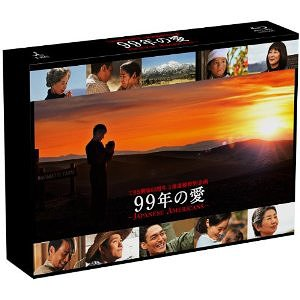 正規品販売! 99年の愛 [Blu-ray] ~JAPANESE AMERICANS~ [Blu-ray] 99年の愛/ TVドラマ TVドラマ, 東条町:3433410a --- canoncity.azurewebsites.net