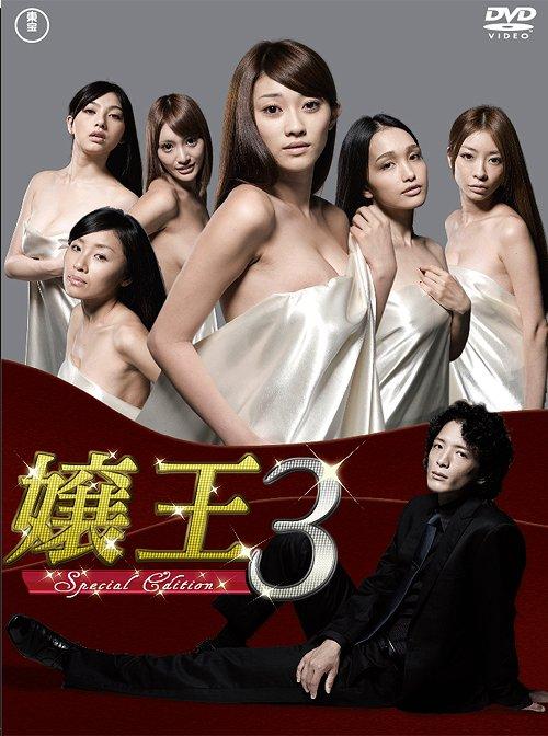 嬢王3 ~Special Edition~ / TVドラマ