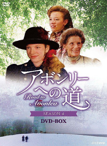アボンリーへの道 SEASON SEASON 4/ 4 DVD-BOX[DVD]/ TVドラマ, 札幌スポーツ館:9739d536 --- sunward.msk.ru