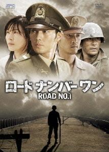 ロードナンバーワン DVD-BOX II / TVドラマ
