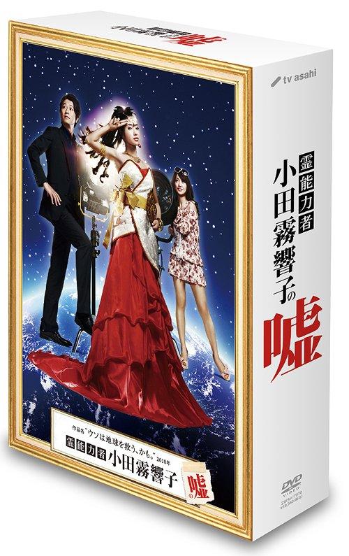 霊能力者 小田霧響子の嘘 DVD-BOX / TVドラマ