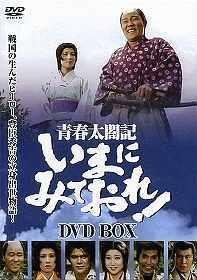 青春太閤記 いまにみておれ! DVD-BOX[DVD] / TVドラマ