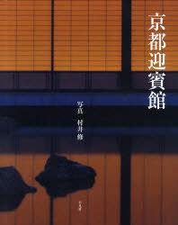 京都迎賓館 (単行本・ムック) / 村井修