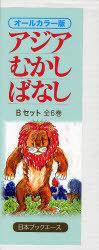 アジアむかしばなし Bセット 全6巻 (児童書) / 日本ブックエー