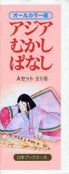アジアむかしばなし Aセット 全6巻 (児童書) / 日本ブックエー
