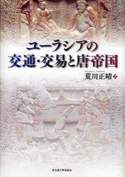 ユーラシアの交通・交易と唐帝国[本/雑誌] (単行本・ムック) / 荒川正晴