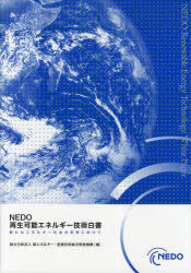 NEDO再生可能エネルギー技術白書 新たなエネルギー社会の実現に向けて[本/雑誌] (単行本・ムック) / 新エネルギー・産業技術総合開発機構/編