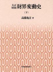 大正昭和財界変動史 下[本/雑誌] (単行本・ムック) / 高橋 亀吉 著