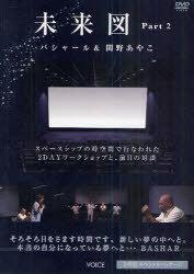 送料無料選択可 DVD 未来図 2 あやこ 関野 本 雑誌 お洒落 日本最大級の品揃え