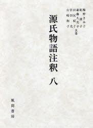 源氏物語注釈  8 (単行本・ムック) / 梅野 きみ子 他著 乾 澄子 他著
