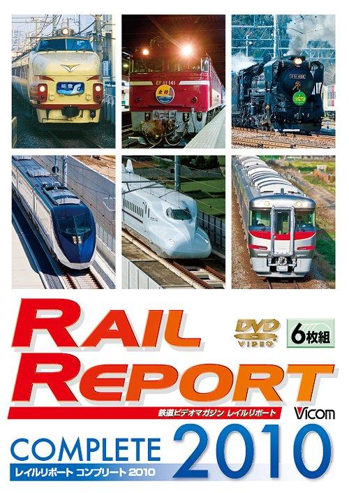 レイルリポート コンプリート レイルリポート コンプリート2010 2010年 レイルリポート (119号~124号)が見た鉄道界の動き / 鉄道