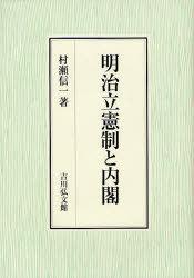 明治立憲制と内閣 (単行本・ムック) / 村瀬信一