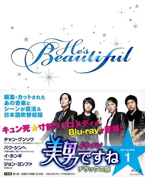美男〈イケメン〉ですね デラックス版 Blu-ray BOX 1 [Blu-ray] / TVドラマ