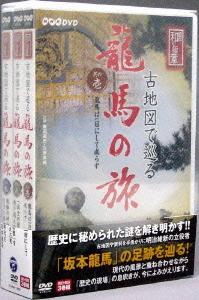 古地図で巡る龍馬の旅 DVD-BOX[DVD] / 趣味教養