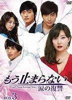 もう止まらない ~涙の復讐~ DVD-BOX 3 / TVドラマ