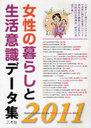 '11 女性の暮らしと生活意識データ集 (単行本・ムック) / 三冬社