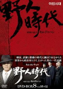 野人時代 -将軍の息子 キム・ドゥハン DVD-BOX 8 / TVドラマ