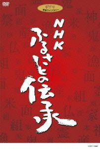 NHK ふるさとの伝承 DVD-BOX[DVD] / ドキュメンタリー