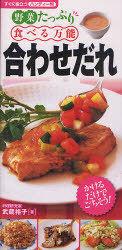 [書籍のメール便同梱は2冊まで]/野菜たっぷり食べる万能合わせだれ すぐに役立つハンディー判[本/雑誌] (単行本・ムック) / 武蔵裕子