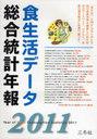 '11 食生活データ総合統計年報 (単行本・ムック) / 三冬社