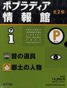 ポプラディア情報館 Pセット 全2巻 (児童書) / ポプラ社