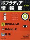 ポプラディア情報館 Oセット 全3巻 (児童書) / ポプラ社