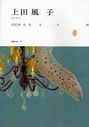 メール便利用不可 LUCID DREAM 上田風子作品集 期間限定特価品 本 著 ムック 雑誌 上田風子 大人気 単行本