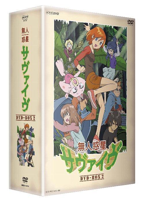 NHK DVD 無人惑星サヴァイヴ DVD-BOX 2[DVD] / アニメ