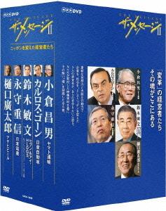 ザ・メッセージ II ニッポンを変えた経営者たち DVD-BOX / ドキュメンタリー