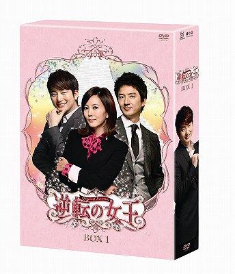 逆転の女王 DVD-BOX 1 <完全版>[DVD] / TVドラマ