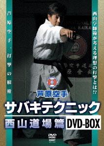 芦原空手 サバキテクニック 西山道場篇 DVD-BOX[DVD] / 格闘技