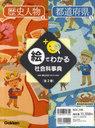 絵でわかる社会科事典 2巻セット (児童書) / 鎌田和宏