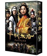 千秋太后 [チョンチュテフ] DVD-BOX 8[DVD] / TVドラマ