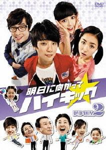 明日に向かってハイキック DVD-BOX 2 / TVドラマ