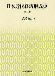 日本近代経済形成史[本/雑誌] 第2巻 (単行本・ムック) / 高橋亀吉/著