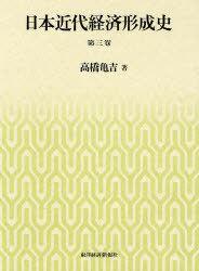 日本近代経済形成史 第3巻 (単行本・ムック) / 高橋亀吉/著