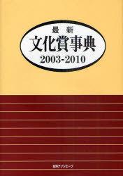 最新文化賞事典 2003-2010 (単行本・ムック) / 日外アソシエーツ株式会社
