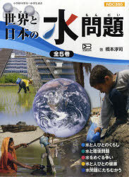 世界と日本の水問題[本/雑誌] 全5巻セット (児童書) / 橋本淳司/著
