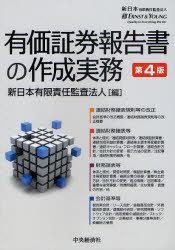 買い取り 新登場 ゆうメール利用不可 有価証券報告書の作成実務 本 雑誌 新日本有限責任監査法人 ムック 単行本
