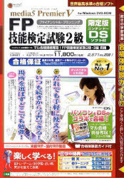 CD-ROM FP技能検定試験2級 合格 (単行本・ムック) / メディアファイブ