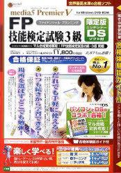 CD-ROM FP技能検定試験3級 合格[本/雑誌] (単行本・ムック) / メディアファイブ