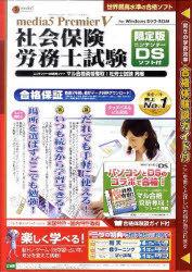 CD-ROM 社会保険労務士試験 合格保 (単行本・ムック) / メディアファイブ