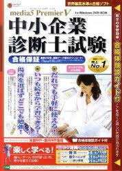 CD-ROM 中小企業診断士試験 合格保 (単行本・ムック) / メディアファイブ
