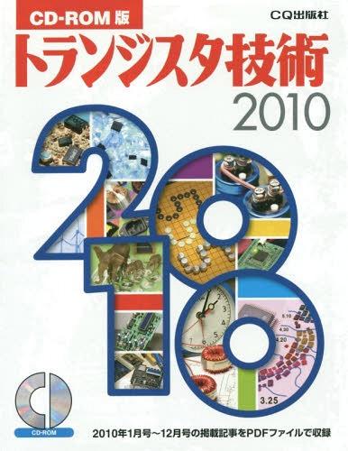 '10 CD-ROM版 トランジスタ技術 (単行本・ムック) / CQ出版