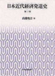 日本近代経済発達史[本/雑誌] 第3巻 (単行本・ムック) / 高橋亀吉/著
