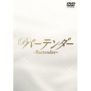 【メーカー再生品】 バーテンダー DVD-BOX / TVドラマ, 雄和町 960e3987