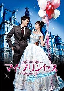 マイ・プリンセス 完全版 DVD-SET 2 / TVドラマ