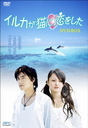 イルカが猫に恋をした DVD-BOX[DVD] / TVドラマ