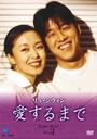 リュ・シウォン 愛するまで パーフェクトBOX Vol.3[DVD] / TVドラマ