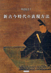 新古今時代の表現方法 (単行本・ムック) / 渡邉 裕美子 著